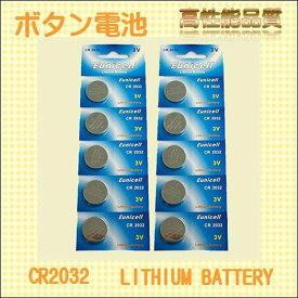 送料無料■CR2032■高性能■リチウムコイン電池■10個セット■時計用ボタン電池
