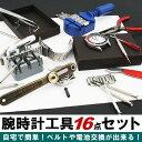 ■送料無料■ベルト、バンド用腕時計用工具16点セット■ピン調整電池交換、修理■バンド調整器 時計工具 時計用工具…