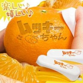 送料120円 ムッキーちゃんみかんの皮むき器カッター  果物フルーツの皮むき器 牛乳パックの切り取りにも