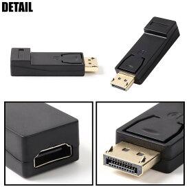 送料無料 ディスプレイポート HDMI 変換 アダプタ コネクタ (オス) → HDMI(メス)変換アダプター DisplayPort to HDMI