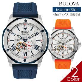 ブローバ 腕時計 BULOVA 時計 メンズ 腕時計 自動巻き マリンスター Marine Star 機械式 腕時計 ラバーベルト シルバー 98A225 98A226