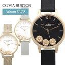 オリビアバートン レディース 時計 Olivia Burton 腕時計 30mmフェイス レザーベルト 蜂 デイジー メッシュベルト