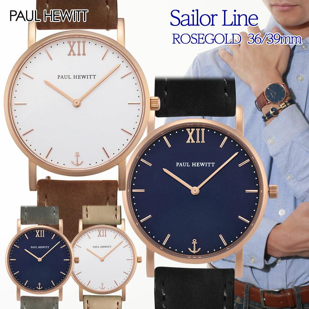ポールヒューイット PAUL HEWITT 腕時計 セラーライン Sailor Line ローズゴールド Rose Gold 革ベルト レザー 36mm 39mm レディース メンズ ユニセックス 【海外正規品】