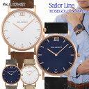 ポールヒューイット PAUL HEWITT 腕時計 セラーライン Sailor Line ローズゴールド Rose Gold 革ベルト レザー 36mm 39m...