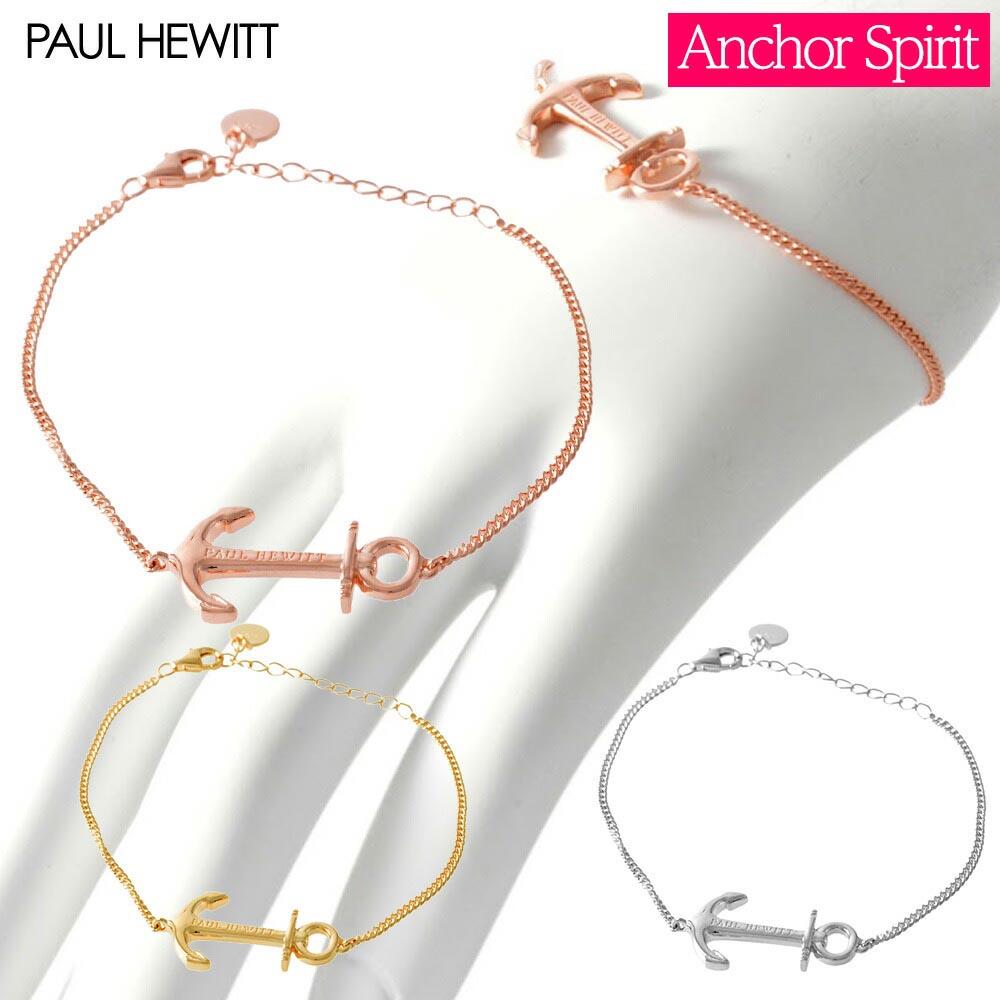 ポールヒューイット ブレス PAULHEWITT ブレスレット アンカーモチーフ チェーンタイプ レディース 長さ 約15cm+約4cmのアジャスター 【時計と同時購入でお買い得】