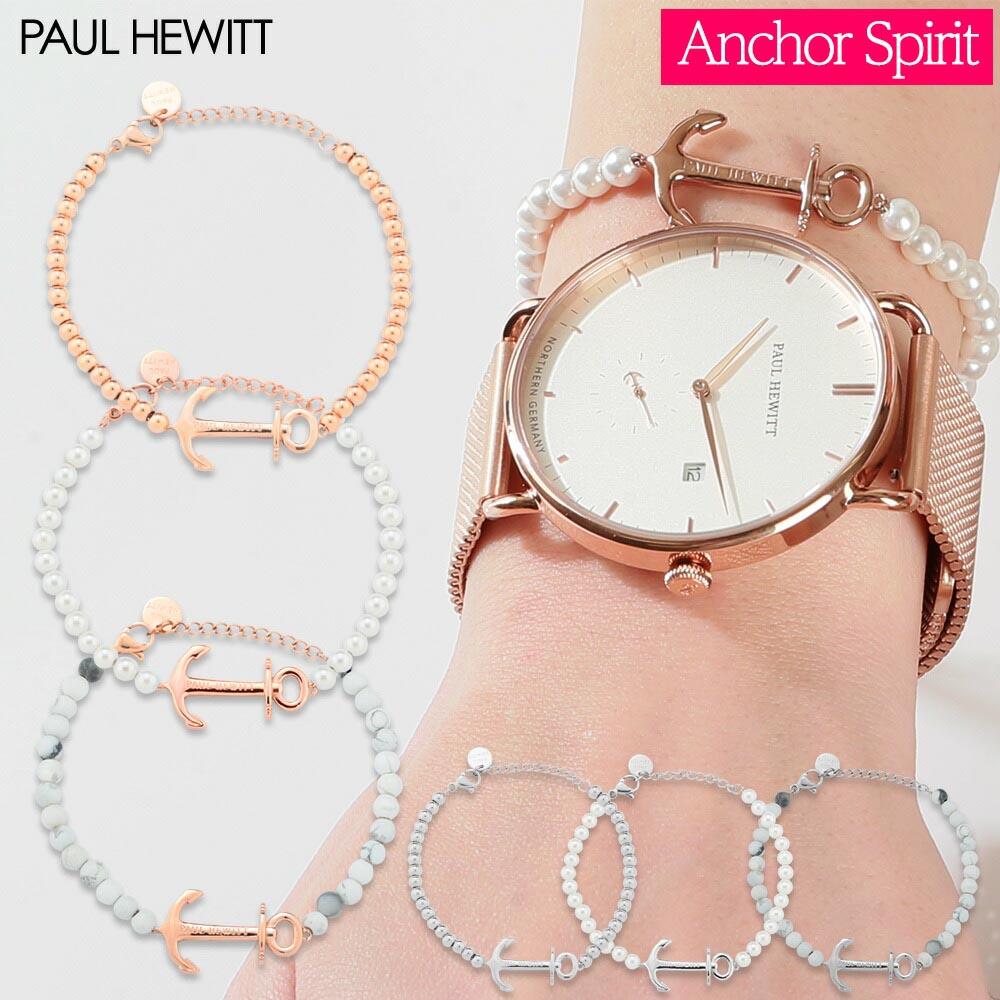 ポールヒューイット PAULHEWITT ブレスレット ステンレス ビーズ ローズゴールド Anchor Spirit アンカーモチーフ レディース S M L サイズ 【時計と同時購入でお買い得】