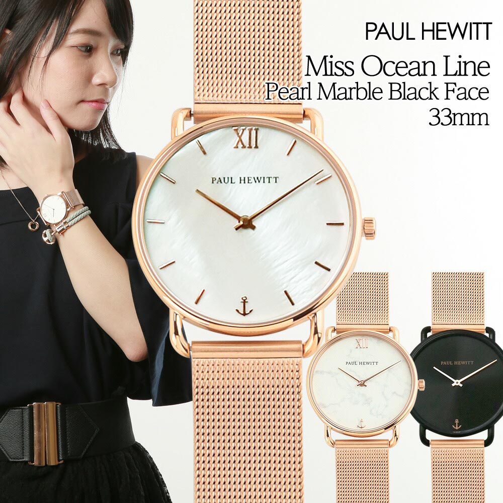 ポールヒューイット PAUL HEWITT 腕時計 ミス オーシャンライン Miss Ocean Line メッシュベルト 33mm ローズゴールド パール マーブル ブラック レディース ブレスト同時に買うとお買得