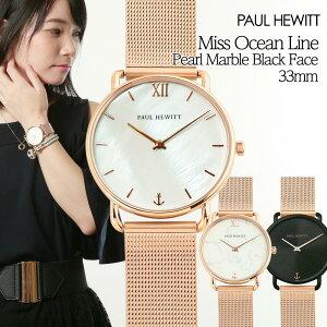 ポールヒューイット 時計 PAUL HEWITT 腕時計 ミス オーシャンライン Miss Ocean Line メッシュベルト 33mm ローズゴールド パール マーブル ブラック レディース ブレスト同時に買うとお買得