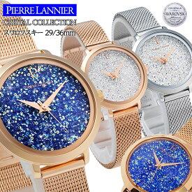 ピエールラニエ クリスタル プティクリスタル メッシュベルト レディース腕時計 スワロフスキークリスタル Pierre Lannier Swarovski Cristal 36mm 29mm ローズゴールド シルバー