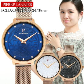 ピエールラニエ Pierre Lannier 腕時計 エオリア ローズゴールド 33mm レディース 039L908 039L938 039L968