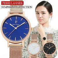 ピエールラニエ腕時計