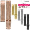 ローズフィールド ROSEFIELD 腕時計 交換用 純正 メッシュベルト 替えベルト バンド レディース 時計 33mm 38mm フェ…