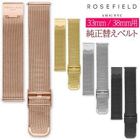 ローズフィールド ROSEFIELD 腕時計 交換用 純正 メッシュベルト 替えベルト バンド レディース 時計 33mm 38mm フェイス対応