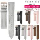 ローズフィールド ROSEFIELD 腕時計 交換用 純正 レザーベルト 替えベルト バンド レディース 時計 33mm 38mm フェイス対応