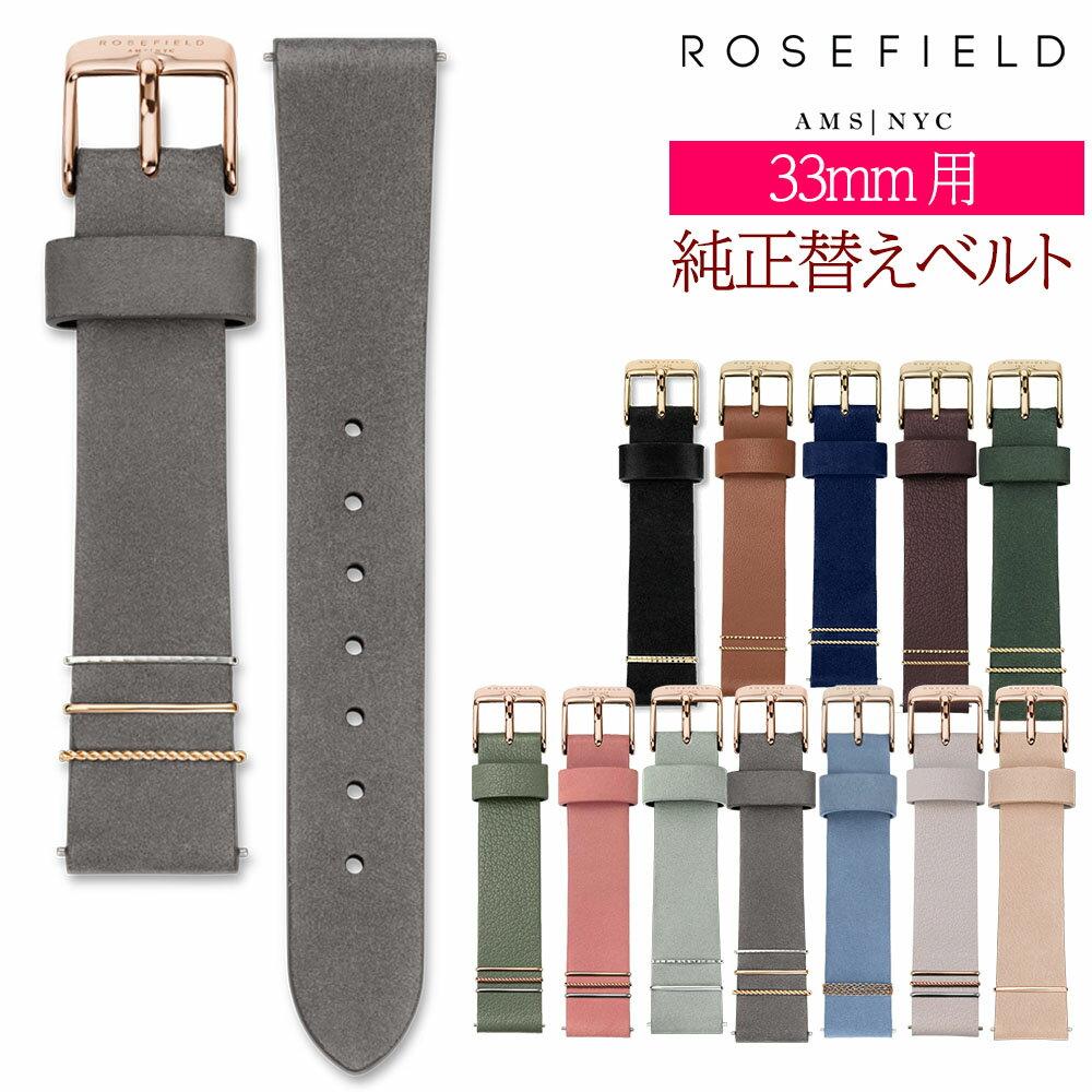 ローズフィールド ROSEFIELD 腕時計 交換用 チャーム付き 純正 レザーベルト 替えベルト バンド レディース 時計 33mm フェイス対応