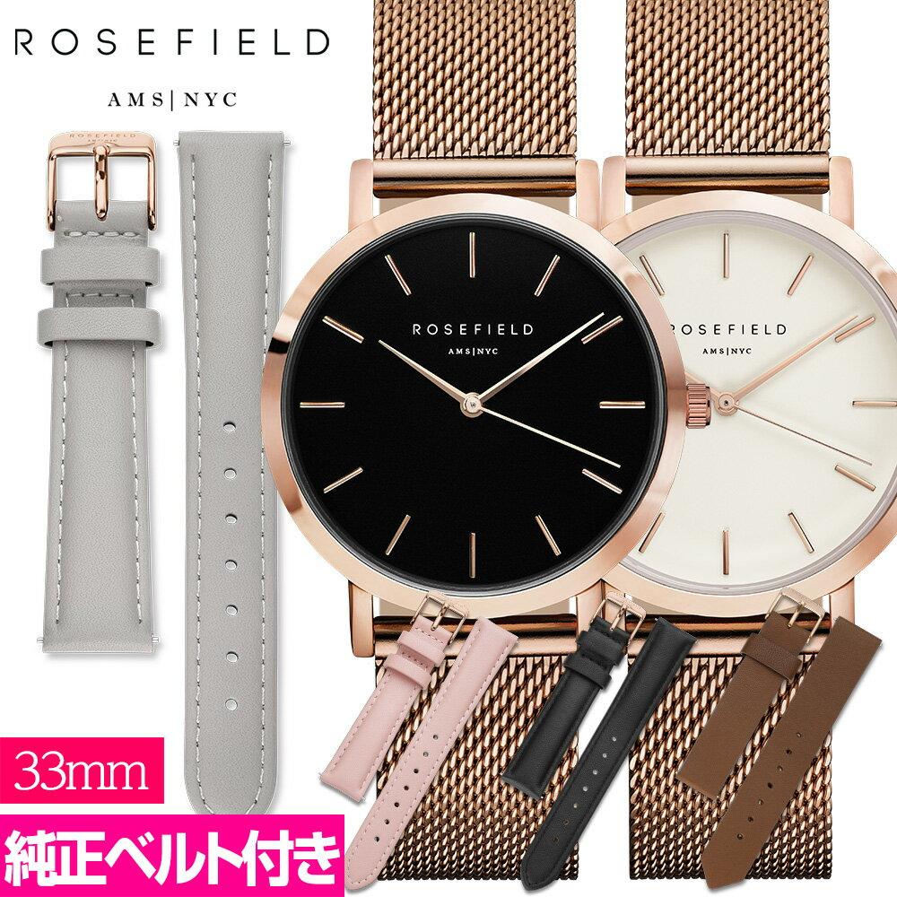 ローズフィールド ROSEFIELD 腕時計 メッシュベルト 純正 レザー替えベルト付き 替えバンド レディース 時計 トライベッカ TRIBECA 33mm ローズゴールド