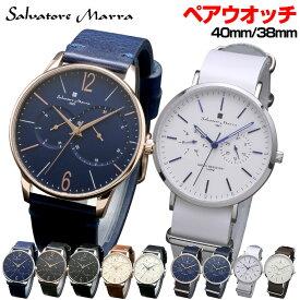 サルバトーレマーラ Salavatore Marra メンズ腕時計 レディース腕時計 ペアウオッチ ユニセックス レザーベルト 38mm 40mm SM15117 SM18105