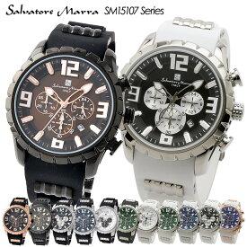 サルバトーレマーラ Salvatore Marra 腕時計 メンズ ラバーベルト クロノグラフ アナログ カレンダー SM15107シリーズ
