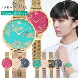 サラミラーロンドン SARA MILLER LONDON チェルシー CHELSEA レディース時計 腕時計 メッシュベルト 34mm 38mm ゴールド ローズゴールド
