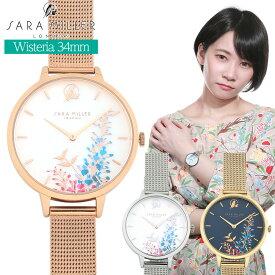 サラミラーロンドン SARA MILLER LONDON ウィステリアウオッチ WISTERIA WATCH レディース時計 腕時計 メッシュベルト 34mm ローズゴールド ゴールド シルバー
