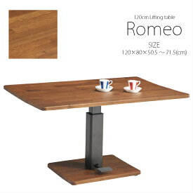 120cm幅 昇降式テーブル リフティングテーブル オーク ダイニングテーブル リビングテーブル ロメオ 天然木 省スペース 北欧 モダン おしゃれ
