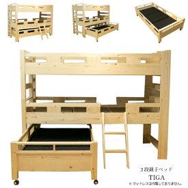 3段ベッド 三段ベッド 親子ベッド 2段ベッド 二段ベッド 分割ベッド 省スペース ティガ 頑丈 耐震仕様 木製 子供部屋 ナチュラル ベッド 大人用 子供用 こども コンパクト ゲストハウス ベットフレーム シェアハウス シングルベッド