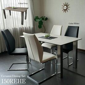 ダイニングテーブルセット セラミック セラミックテーブル 150cm幅 ダイニングテーブル 150REHE 4人掛け モダン 食卓 カンティレバーチェア ホワイト グレー ブラック ダイニング5点セット 強化ガラス ファブリック