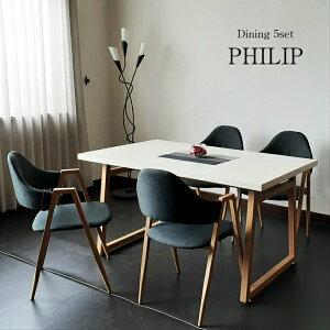 ダイニングテーブルセット 4人掛け 140cm幅 ダイニングテーブル ダイニングセット 5点セット おしゃれ 北欧 食卓テーブル 4人用 食卓 ダイニング5点セット フィリップ