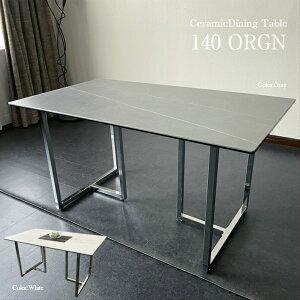 140cm幅 ダイニングテーブル セラミック セラミックテーブル 140ORGN 4人用 モダン 北欧 高級 食卓 ホワイト グレー 強化ガラス キズに強い 耐熱 スペインセラミック