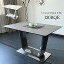 120cm幅 ダイニングテーブル セラミック スペインセラミック セラミックテーブル 120BQE 4人用 モダン 北欧 高級 食卓…
