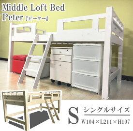 ロフトベッド ロータイプ ロフトベット 北欧 木製 シングルベッド ピーター 安心 安全 すのこ 収納 省スペース