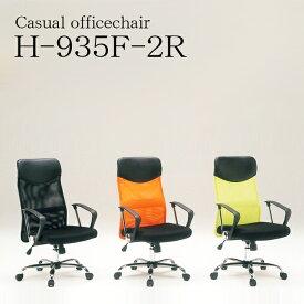 オフィスチェア オフィスチェアー メッシュ ハイバック デスクチェア パソコンチェア ワークチェア PCチェア OAチェア H-935F-2R