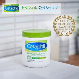 【正規公式店】セタフィル Cetaphil モイスチャライジングクリーム 566g (保湿クリーム) | フェイス ボディ クリーム ボディクリーム 乾燥肌 保湿 敏感肌 スキンケア