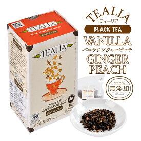 紅茶 フレーバーティー バニラ ジンジャー ピーチ セイロンティー アイスティー ティーバック ティーバッグ ティーパック バニラジンジャーピーチ