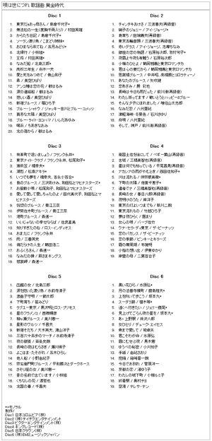 唄は世につれ歌謡曲黄金時代(CD)