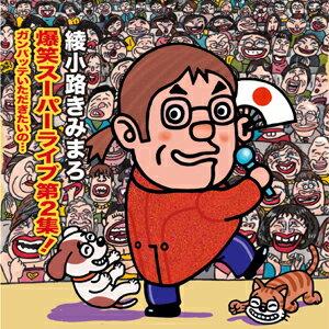 綾小路きみまろ 爆笑スーパーライヴ第2集!(カセット)【お笑い カセット】