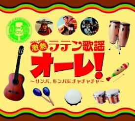 激熱 ラテン歌謡 オーレ!(CD)