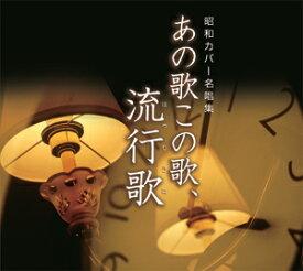 昭和カバー名唱集 あの歌この歌、流行歌