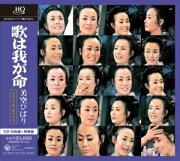 美空ひばり「歌は我が命」スペシャル・ボックス(HQCD)