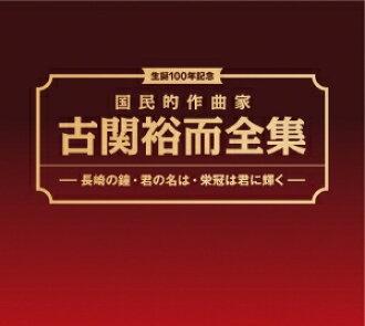 Columbia national composer Koseki h. GC works (CD)