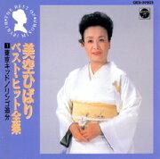 美空ひばりベストヒット全集(CD)