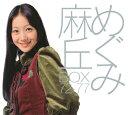 不滅のアイドル・・・麻丘めぐみBOX 72-77(CD)【フォーク・ポップス CD】