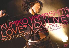 """山下久美子 Love?You Live☆ """"Sweet Rockin' Best of Live 2018"""""""