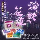 演歌の花道 〜ムード歌謡篇〜[CD]