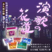 演歌の花道〜ムード歌謡篇〜(CD)