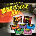 擦り切れるまで聴いた歌謡ポップス100(CD)【演歌・歌謡曲CD】