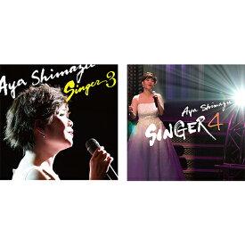 島津亜矢カバー集 SINGER3&4