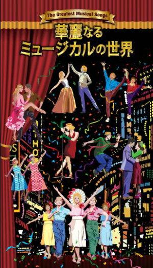 華麗なるミュージカルの世界(CD)