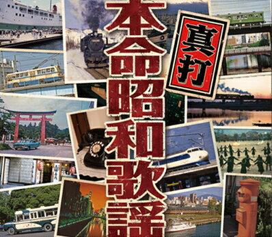 真打 本命昭和歌謡(CD)