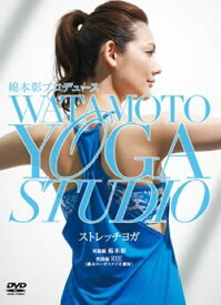 綿本彰プロデュース Watamoto YOGA Studio ストレッチヨガ